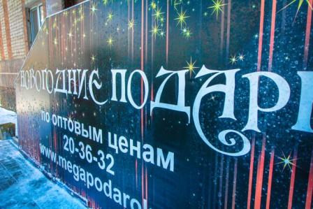 Сибпродакс тюмень новогодние подарки сайт 73